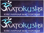 """Ювелирная мастерская """"Златокузня"""""""
