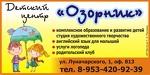 "Клуб ""Озорник"""