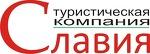 Туристическая компания Славия
