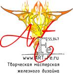 ART-Fe, кузница, художественная ковка, творческая мастерская.