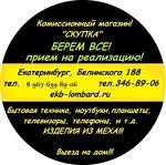 """Комиссионный магазин """"скупка"""""""