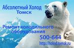 Абсолютный Холод Томск