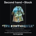 Три Континента Stock & Second