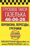 """Смоленское Грузовое Такси """"Газелька"""""""