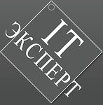 IT - Эксперт