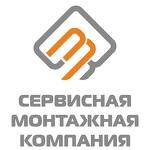 ООО Сервисная Монтажная Компания