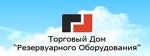 "ООО ТД ""Резервуарного оборудования"""