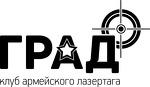 """Клуб Армейского Лазертага """"Град"""""""
