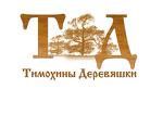 ООО Тимохины Деревяшки