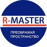 "R-MASTER (ООО ""Р-МАСТЕР"")"