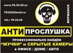 АНТИпрослушка 1 в Мурманске