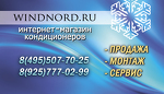WINDNORD.RU