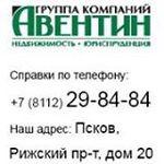АВЕНТИН-Псков. Центр недвижимости
