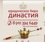 Юридическое бюро «Династия»