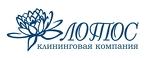 """Клининговая компания """"ЛОТОС"""""""