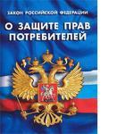 «Общественный контроль», региональное учреждение потребителей Волгогра