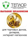 ООО «ТЕПЛОР»