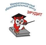 """Образовательный центр """"Эрудит"""""""