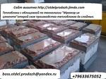 Бизнес по произв.4х.сл.теплоблоков и строймат.под мрамор