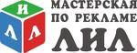 Мастерская по рекламе ЛИЛ