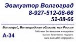 Служба эвакуации автомобилей в Волгограде А-34