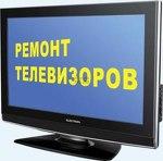 РЕМОНТ ТЕЛЕВИЗОРОВ В АЛЬМЕТЬЕВСКЕ - 89534864993