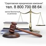 """ООО """"Саратовская юридическая компания"""""""
