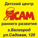 ЯСАМ Детские центры
