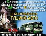 Ремонт рулевой рейки Тушино-Авто