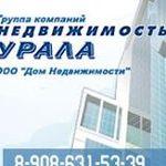 ГК Недвижимость Урала, АН Дом Недвижимости