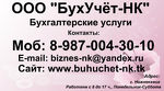 """ООО """"БухУчёт-НК"""""""