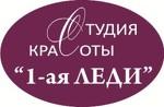 1-ая ЛЕДИ, обучающий центр