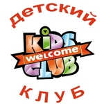 Детский Клуб Kids Club Welcome