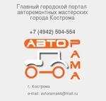Авторама - Главный городской справочник автомастерских города Кострома