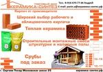 """ООО """"Торговый Дом""""КерамикаСинтез"""""""