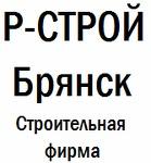 Строительная фирма Р-СТРОЙ