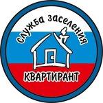Служба Заселения Квартирант