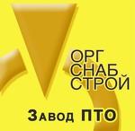 Завод ПТО «Оргснабстрой»