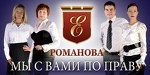 """Юридическое Бюро """"Е.Романова"""""""