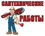 ООО Брянск-Сантехника