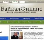 Байкал Финанс новости