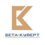 Производственная компания «Бета-Куверт»