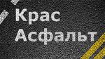 КрасАсфальт