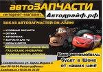 автодрайф.рф