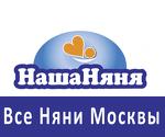 НашаНяня.ру - Няни, Домработницы и Сиделки без посредников