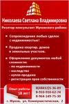 """Агентство """"Недвижимость"""" Жуковского района"""