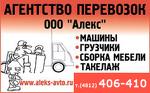 """""""АЛЕКС"""" транспортная компания"""
