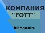 "Компания ""FOTT"""