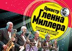 Концерт-Оркестр Г.Миллера