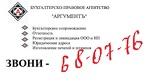 """ООО БПА """"АРГУМЕНТЪ"""""""